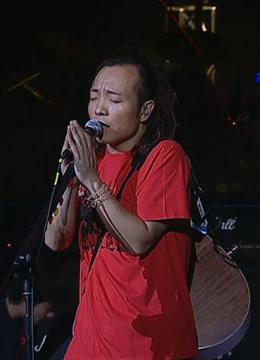 许巍留声10年绝版青春北京演唱会完整版