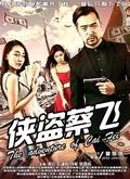 向日葵视频成年app侠盗菜飞