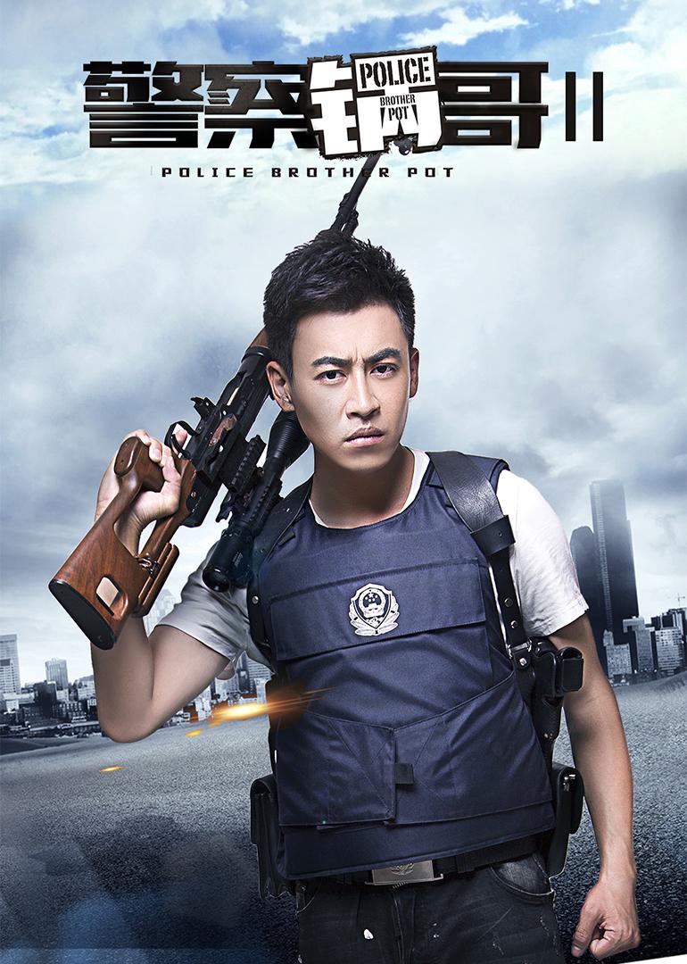 警察锅哥第2季