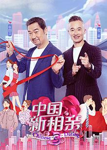 中国新相亲第3季