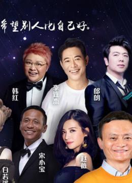 2017马云乡村教师颁奖盛典