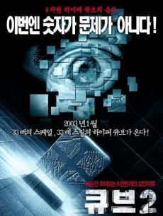 异次元杀阵2:超级立方体