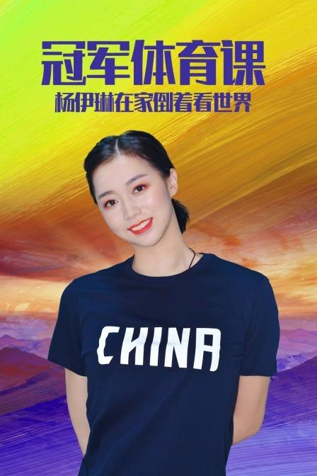 冠军体育课 杨伊琳在家倒着看世界