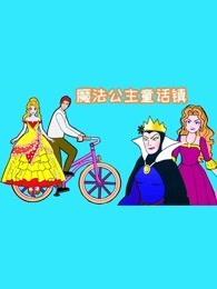 魔法公主童话镇
