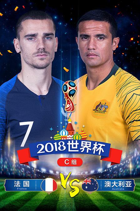 2018俄罗斯世界杯C组法国VS澳大利亚