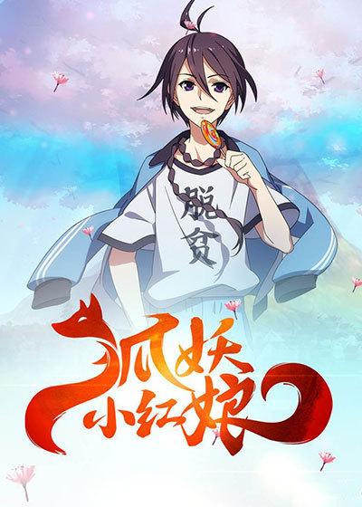 狐妖小红娘 第四季