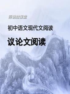 初中语文现代文阅读—议论文阅读
