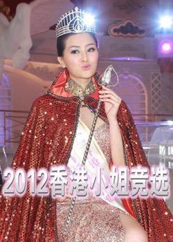 2012香港小姐总决赛