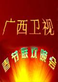 广西卫视2012春晚
