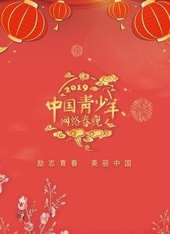 2019中国青少年网络春晚剧情介绍