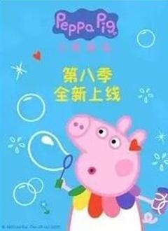 小猪佩奇第八季中文版