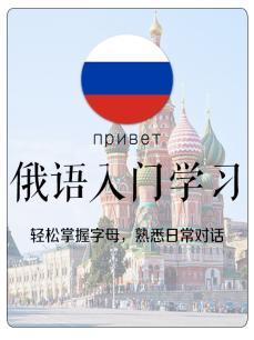 俄语零基础入门 俄国字母语音实用口语课程
