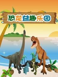 恐龙益趣乐园
