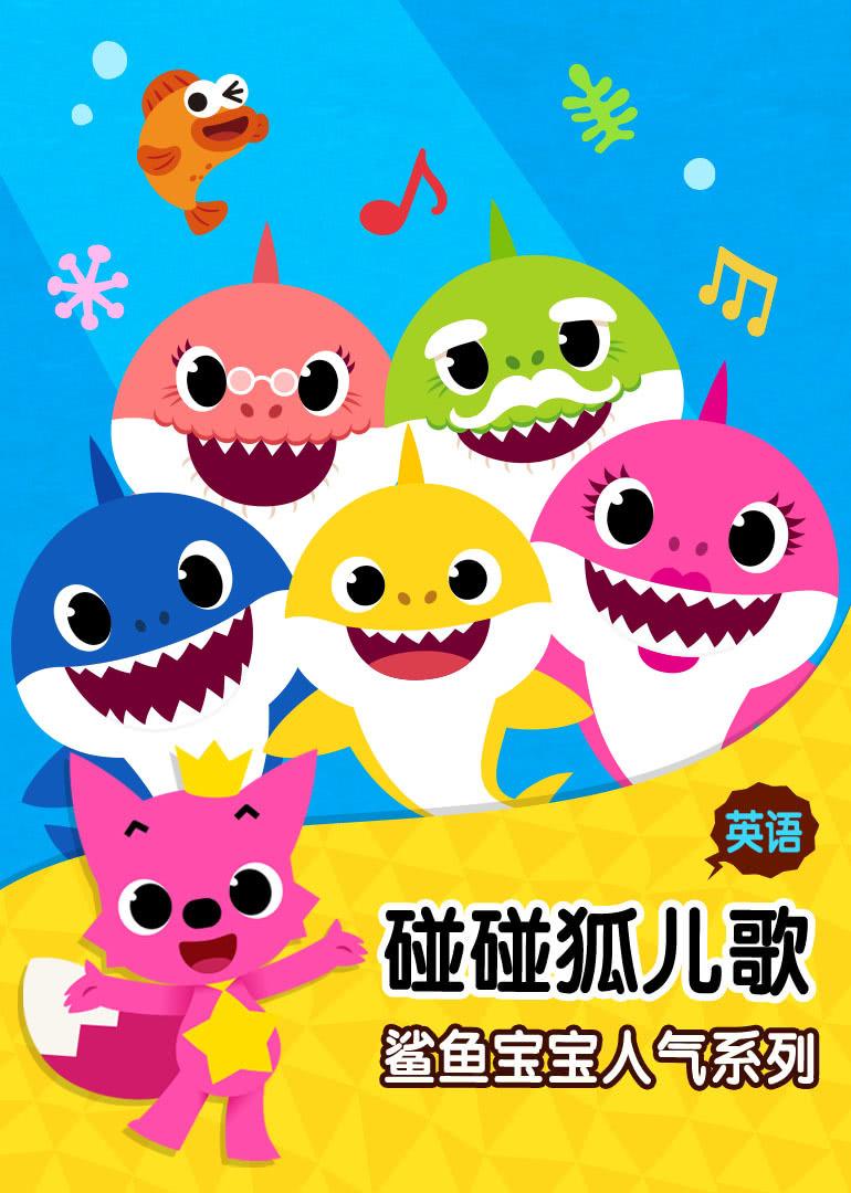 碰碰狐儿歌之鲨鱼宝宝人气系列英文版