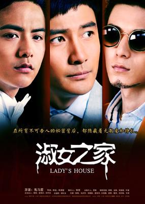 淑女之家(TV版)(国产剧)