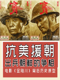 抗美援朝,电影《金刚川》的历史原型