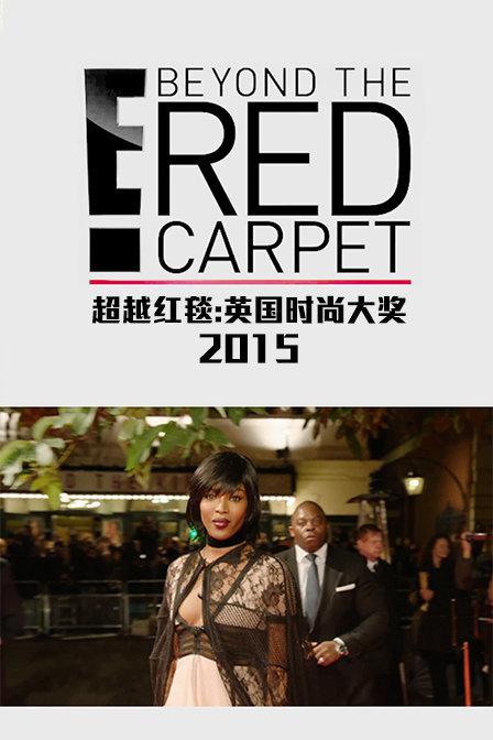 [综艺]超越红毯:英国时尚大奖 2015