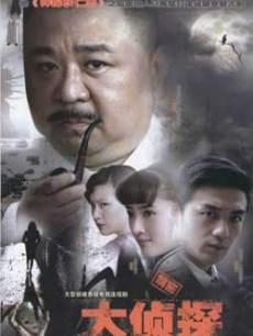 大侦探-电视剧