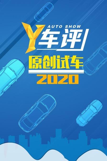 Y车评原创试车 2020