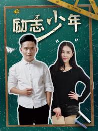 励志少年(2018)