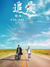 追爱(2011)电影完整版下载,在线观看