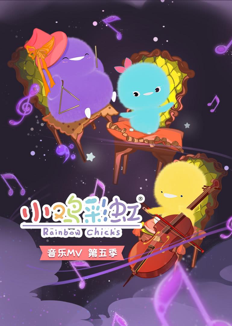小鸡彩虹音乐MV第五季
