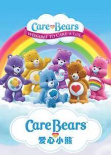 爱心小熊表亲们