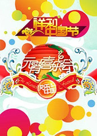 2011湖南卫视元宵喜乐会