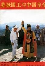 苏禄国王与中国皇帝[上]