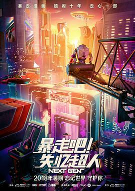 未来机器城(动画片)