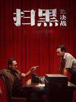 扫黑·决战-午夜影院为您播放:扫黑·决战-777电影网高清最新电影电视剧在线观看