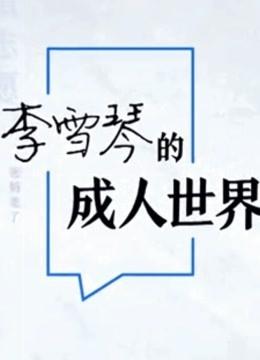 李雪琴的成人世界答辩会