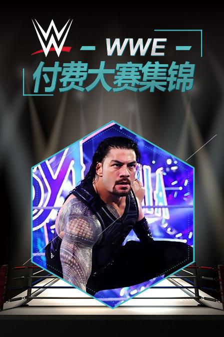 WWE付费大赛集锦