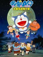 哆啦A梦1990剧场版 大雄与动物行星