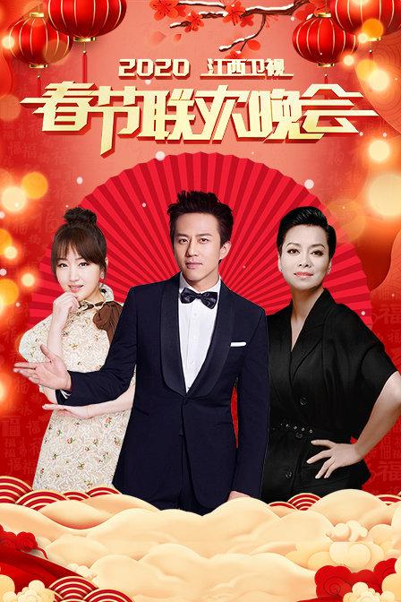 江西卫视春节联欢晚会 2020