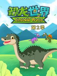 恐龙世界第二季
