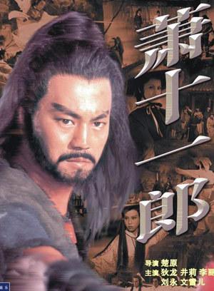 萧十一郎  DVD(动作片)