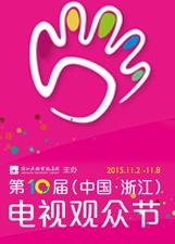 2015第十届中国(浙江)电视观众节
