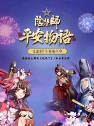 阴阳师·平安物语