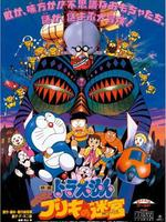 哆啦A梦剧场版14:大雄与白金迷宫