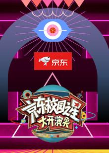 京东校园之星·大开演界