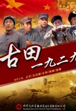 古田1929(战争片)