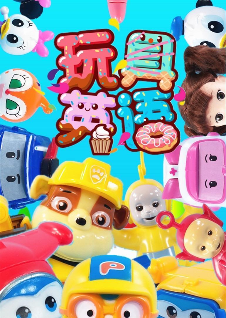 玩具英语第一季