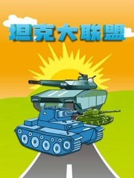 坦克大联盟