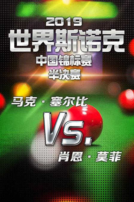 2019世界斯诺克中国锦标赛 半决赛 马克·塞尔比VS肖恩·莫菲