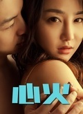 心火(2017)