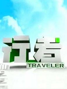 旅游卫视行者