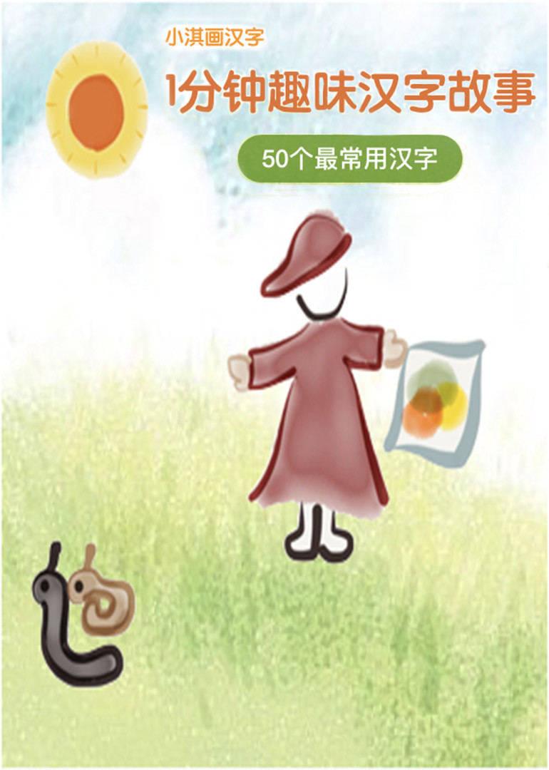 小淇画汉字最常用50字