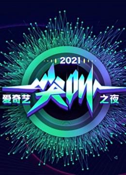 2021爱奇艺尖叫之夜