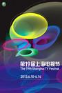 《第19届上海电视节》海报